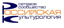 Российская_культурология