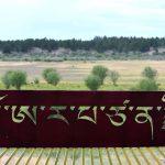 Земля Бодхисатвы Манжушри